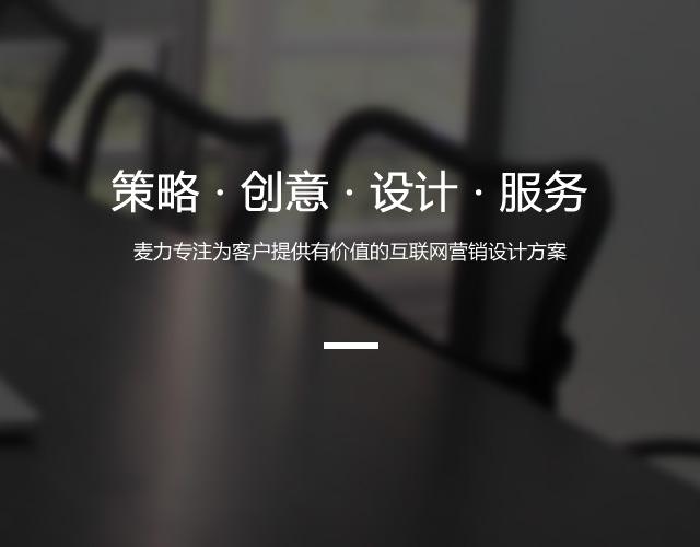 德阳网站建设